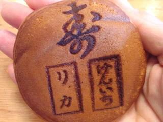 和菓子の真心m(_ _)m