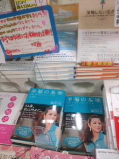 名古屋の書店さん〜(^∀^)ノ